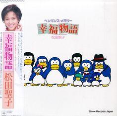 松田聖子 / MATSUDA, SEIKO - ペンギンズ・メモリー 幸福物語 / penguin's memory - 28AH1885