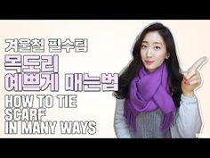 스카프&목도리 예쁘게 매는법♥ 5가지를 공개합니다! How To Tie Scarf in many ways - YouTube Crochet Circles, Afghan Blanket, Videos, Tips, Youtube, Pattern, How To Make, Shopping Bag, Style