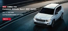 New Jeep® Altitude Debut Fair | Jeep®