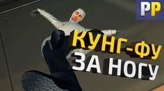 Deus Ex Human Revolution - Кунг-Фу За Ногу   Приколы