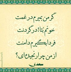 Iran, Persian, Poems, Quotes, Quotations, Persian People, Poetry, Persian Cats, Verses