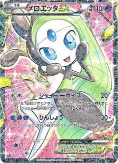 Pokemon 2013 Shiny Collection Meloetta EX Super Rare Holofoil Card #025/020