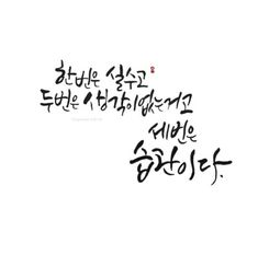 [BY 손끝느낌] 한번은 실수고두번은 생각이 없는거고세번은 습관이다.캘리그라피 작가 손끝느낌 임예진... Wise Quotes, Famous Quotes, Words Quotes, Inspirational Quotes, Sayings, Language Quotes, Korean Quotes, Learn Korean, Life Words