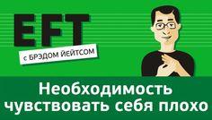 Карма Блог: EFT: Необходимость чувствовать Себя плохо. Прорабо...