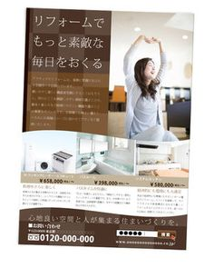 住宅リフォーム会社のチラシデザイン 画像 まとめ( 参考 例 見本 作り方 テンプレート 無料 料金 - NAVER まとめ