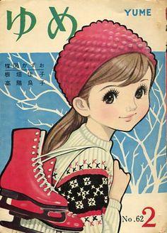 岸田はるみ Kishida Harumi - Yume No.62, Feb. 1965