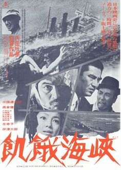 A Fugitive from the Past (1964) 飢餓海峡