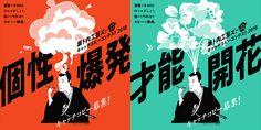 瀬ト内工芸ズ。GOOD DESIGN GOODS FOR SETOUCHI Japan Design, Xbanner Design, Layout Design, Print Design, Free Banner Templates, Best Banner Design, Logos Retro, Design Research, Album Design