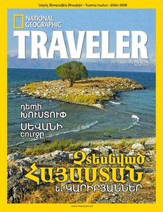 Google Image Result for http://www.azad-hye.net/media/n1/national-geographic-cover-page.jpg