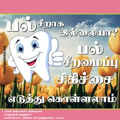 Major Dr Pravin Prathip  J Malligai Dental Hospital  107 lake view Road, West Mambalam, Chennai- 600033 2nd Branch : G1 Chandra flats 23/49 Ashok Nagar 7th avenue(next to sangamam hotel) Chennai- 600083. Contact us :  8015022207 9176138205   : www.malligaidental.com www.malligaidentalacademy.com, www.pravinprathip.com