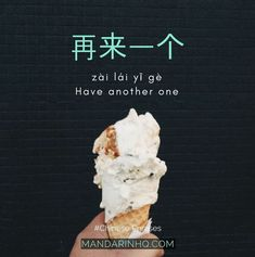 Learn Mandarin Chinese with Free Video Lessons Chinese Sentences, Chinese Phrases, Chinese Words, Mandarin Lessons, Learn Mandarin, Basic Chinese, Learn Chinese, China Facts, Chinese Pinyin