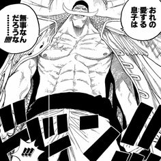 Edward Newgate   One Piece Wiki   Fandom Kaidou One Piece, Marine Officer, Man Close, World Government, Japanese Names, Fish Man, Jolly Roger, He Is Able, Marshalls