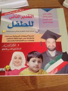 التقدير الذاتي للطفل by مصطفى أبو السعد