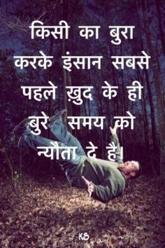 Pin By On Hindi Hai Hum Hindi Quotes Swami