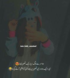 Funny Quotes In Urdu, Funny Girl Quotes, Girly Quotes, All Quotes, Funny Girls, Cute Relationship Quotes, Cute Relationships, Cute Attitude Quotes, Urdu Poetry Romantic
