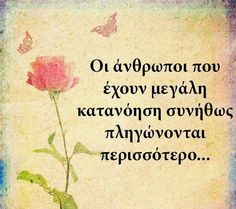 Picture Quotes, Love Quotes, Inspirational Quotes, Feeling Loved Quotes, Greek Quotes, Wise Words, Notes, Wisdom, Facts