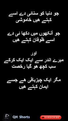 Best Urdu Poetry Images, Love Poetry Urdu, Poetry Quotes, Deep Poetry, Motivational Quotes In Urdu, Positive Quotes, New Love Songs, Beautiful Quotes About Allah, Image Poetry