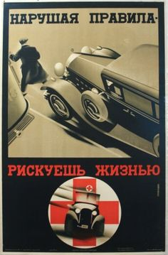 By Breaking Traffic Laws You Risk Your Life - 1930s soviet poster by V. Klimashin.