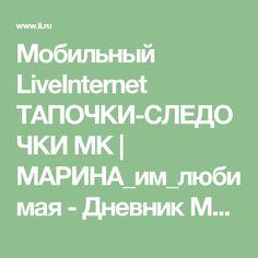Мобильный LiveInternet ТАПОЧКИ-СЛЕДОЧКИ МК | МАРИНА_им_любимая - Дневник МАРИНА*** |