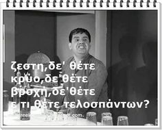 ..τον κακό μας τον καιρό!!!1 Greek Memes, Funny Greek, Greek Quotes, Tv Quotes, Movie Quotes, Best Quotes, Mega Series, Cinema Party, Funny Times