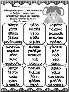 Greek Language, Teacher, Classroom, Letters, Education, Learning, Words, School, Class Room