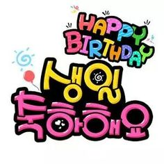 생일카드글씨 Birthday Wishes, Happy Birthday, 3d Letters, 3d Pen, Sign Design, Diy And Crafts, Clip Art, Lettering, Flowers