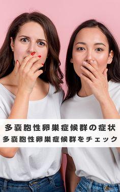 多嚢胞性卵巣症候群の自覚症状には、以下のものがあります。 無月経 月経が以前は順調だったのに現在は不規則 不妊 にきびが多い やや毛深い 肥満 糖代謝異常 #無月経 #多嚢胞性卵巣症候群 #不妊 #妊娠 #多嚢胞性卵巣症候群症状