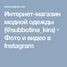 Интернет-магазин модной одежды (@subbotina_kira) • Фото и видео в Instagram