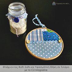 Κυριακή στο σπίτι: Φτιάχνοντας Bath Salts και Υφασμάτινη Θήκη σε Τελάρο με το C2 Magazine [Project 109]