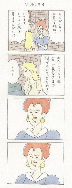 【4コマ漫画】シンデレラ9 | オモコロ