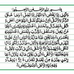 92.Sursh Al-Lail http://imageofislam.wordpress.com/2014/06/12/92-sursh-al-lail/
