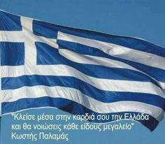 South Cyprus, Greek Flag, Places In Greece, Anais Nin, Charles Bukowski, Scott Fitzgerald, Thessaloniki, Greek Quotes, Ancient Greece
