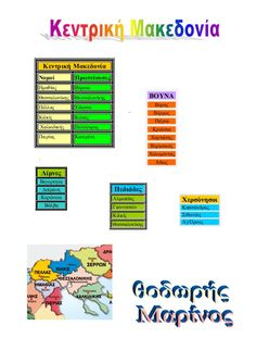 Greek, Teaching, Education, Kids, Young Children, Boys, Children, Onderwijs, Learning