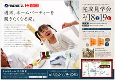 セルコホーム様(輸入住宅/見学会チラシデザイン制作)