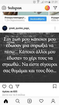 Ακριβώς έτσι!!!! Greek Quotes, True Words, True Stories, Sad, Inspirational Quotes, Angel, Messages, Thoughts, Sayings