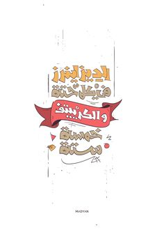الديزاينرز في كل حتة .. والكرييتف خمسة ستة   #arabic #typography #typo #calligraphy #art #lettering #typeface #تايبوجرافي #تايبوغرافي #خط #تايبو #كاليجرافي #خط_حر #خطاط #خط_عربي Arabic Calligraphy Design, Arabic Design, Arabic Calligraphy Art, Calligraphy Quotes, Arabic Art, Typography Quotes, Arabic Words, Creative Design, Design Art