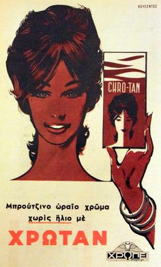 Self tanning Chro-tan (Old Greek ad) from Greek company of pharmaceuticals and cosmetics Χρωπει. Vintage Advertising Posters, Vintage Advertisements, Vintage Posters, Funny Vintage Ads, Vintage Humor, Old Greek, Old Commercials, Poster Ads, Retro Ads
