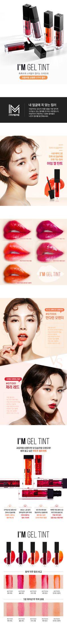 [아임미미] 아임 젤 틴트 - 미미박스(Memebox)
