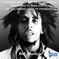 The ones who worth it Greek Quotes, Wise Quotes, Movie Quotes, Qoutes, Big Words, Cool Words, Simple Sayings, Life Code, Bob Marley Quotes