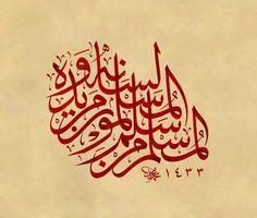 المسلم من سلم المسلمون من لسانه ويده.