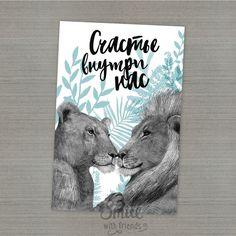 Счастье внутри нас - открытка