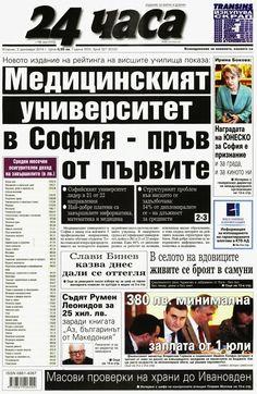 """Вестници и списания: Вестник """"24 ЧАСА""""- 02 декември 2014 г. http://vestnici.weebly.com/"""