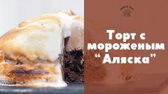 """Торт с мороженым """"Аляска"""" [sweet & flour] На вашем столе непременно должен появится этот замечательный зимний десерт. Приготовьте торт с мороженым """"Аляска"""" по нашему новому рецепту! #cake#alaska_cake#cake_with_ice_cream#recipe#tasty"""