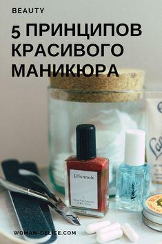 5 principles of beautiful manicure – Nail Art Beauty Makeup, Hair Beauty, Nail Treatment, Makeup Revolution, Manicure And Pedicure, Good Skin, Nail Care, Beauty Women, Nail Colors