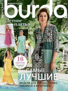 Burda Sp 02 2019 by Irinka Pro - issuu - CraftIdea. Sewing Hacks, Sewing Tutorials, Sewing Patterns, Bespoke Suit, Business Look, Fashion Sewing, Diy Clothing, Handmade Clothes, Ladies Boutique