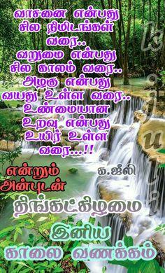Good Morning Wishes, Good Morning Quotes, Tamil Greetings, Tamil Bible Words, Swami Vivekananda Quotes
