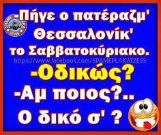Greeks, Humor, Words, Memes, Funny, Design, Humour, Meme