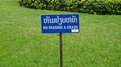 No Passing A Grass - Vientiane, Laos. I will not pass grass!