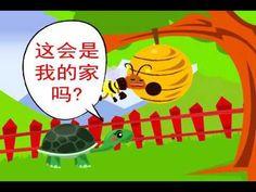 小乌龟找家 - Where Is My Home? (Full Story Video in Simplified Chinese)