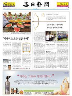 2013년 7월 13일 토요일 매일신문 1면
